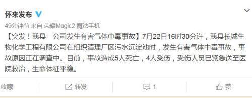 圖片來源:中共懷來縣委宣傳部官方微博截圖