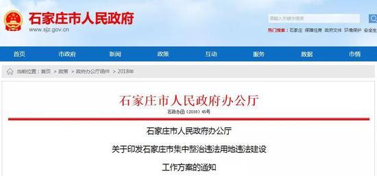 """今年年底实现存量违法建设""""清零"""""""