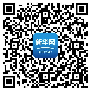 新华网客户端下载二维码