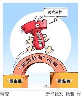 """自11月10日起,河北省全面推开第一批106项""""证照分离""""改革事项。"""