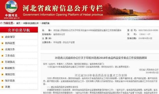河北省政府网站相关信息截图