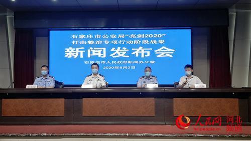 """河北石家庄警方""""亮剑2020"""" 严厉打击六类违法犯罪"""