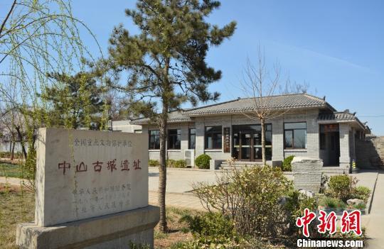 全国重点文物保护单位——中山古城遗址 平山县委宣传部供图