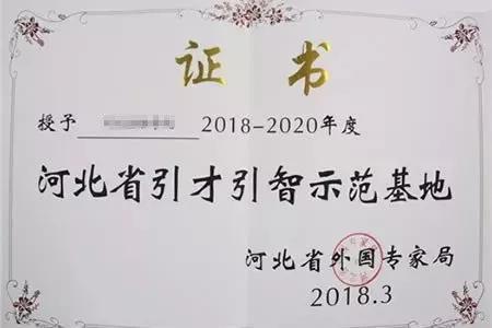 2018-2020年河北省引才引智示范基地