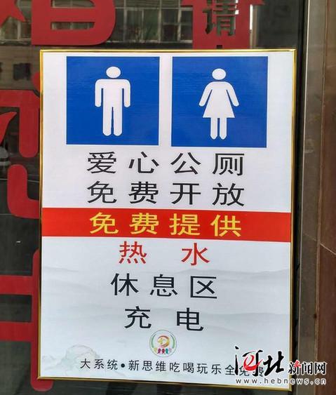 商家张贴的爱心茅厕免费开放标记。 记者董芳摄