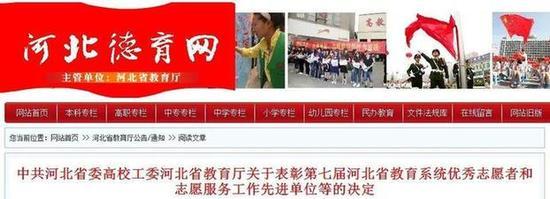 第七届河北省教育系统优秀志愿服务先进单位名单
