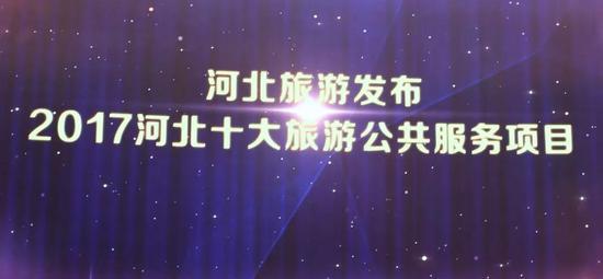 1、河北旅游云项目