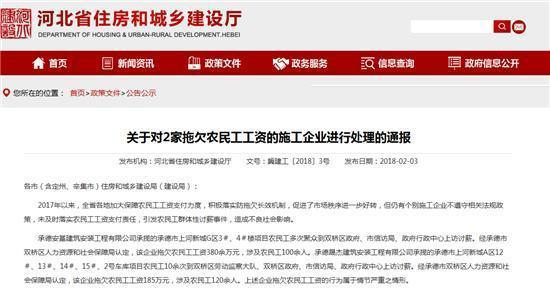河北省住建厅网站相关信息截图