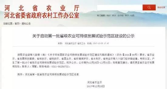 河北省第一批省级农业可持续发展试验示范区名单