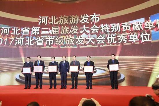 秦皇岛市获2017河北省第二届旅发大会特别贡献奖