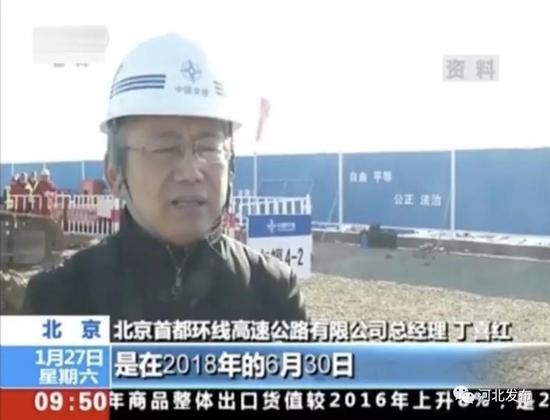 北京首都环线高速公路有限公司总经理丁喜红: