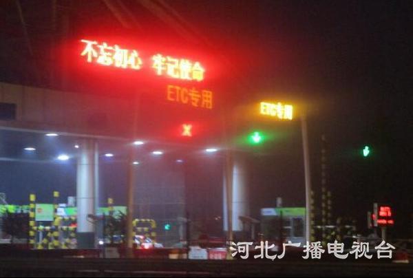 今晨6时石家庄裕华高速入口是正常开启状态。(时勇 摄)