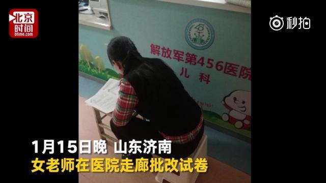 中国好老师!孩子住院 她在医院批改试卷到凌晨