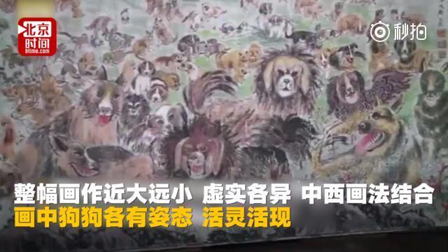 河北80岁老人昼夜不停歇画《百犬图》 喜迎狗年新春