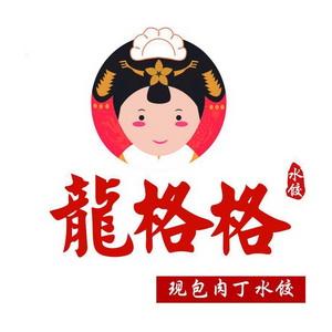 龙格格现包肉丁水饺