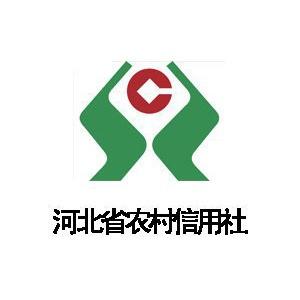 河北省农村信用社联合社