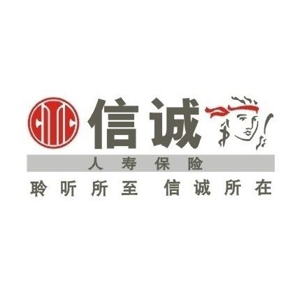 信诚人寿保险有限公司河北省分公司