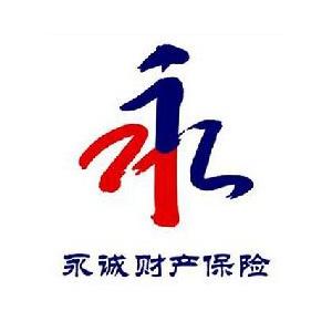永诚财产保险股份有限公司河北分公司
