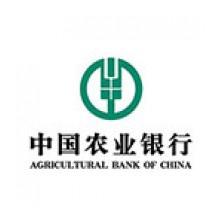 中国农业银行河北省分行