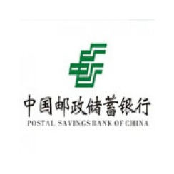 中国邮政储蓄银行河北省分行