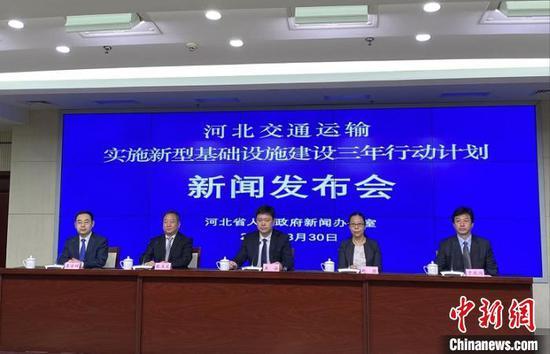 图为河北交通运输实施新型基础设施建设三年行动计划新闻发布会现场。 赵丹媚 摄
