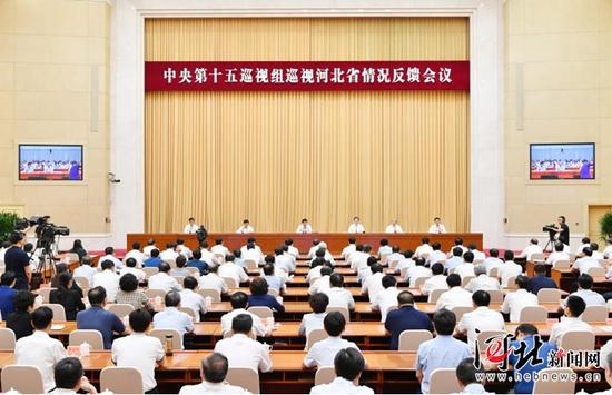 中央第十五巡视组向河北省委反馈巡视情况