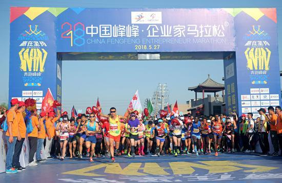 2018中国峰峰·企业家马拉松开跑