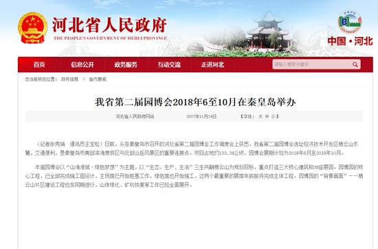 河北省人民政府网站相关信息截图