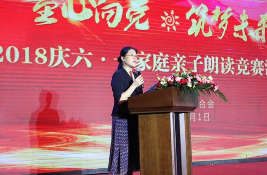 河北省2018庆'六·一'家庭亲子朗读竞赛活动展示大会现场