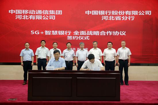 [双方签署5G+智慧银行 全面战略合作协议]