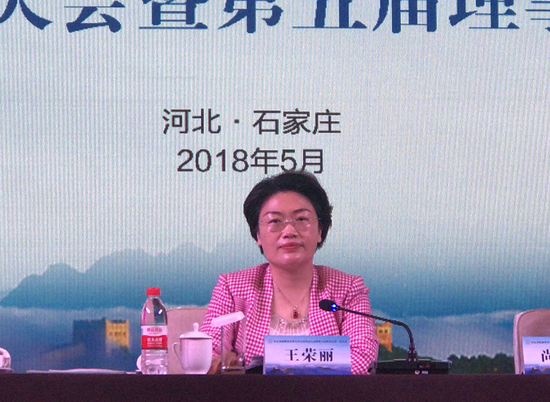 河北省旅游发展委员会副主任王荣丽