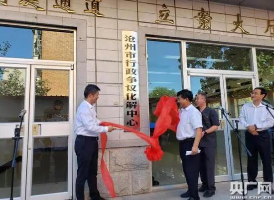 沧州市行政争议化解中心挂牌成立(央广网记者 明慧 摄)