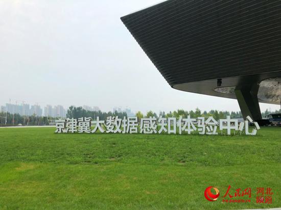 图为京津冀大数据感知体验中心。温嘉明摄