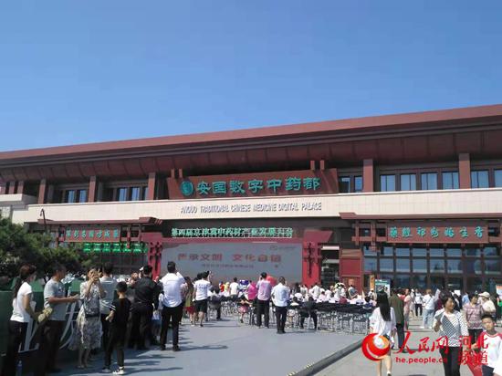 图为第四届京津冀中药材产业发展大会开幕式现场。