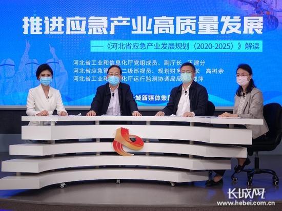 专家做客长城新媒体直播间,专题解读《河北省应急产业发展规划(2020-2025)》。记者 赵晓慧 摄