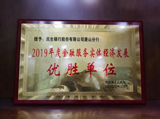"""中国民生银行唐山分行荣获""""唐山市2019年度金融服务实体经济发展优胜单位""""称号"""