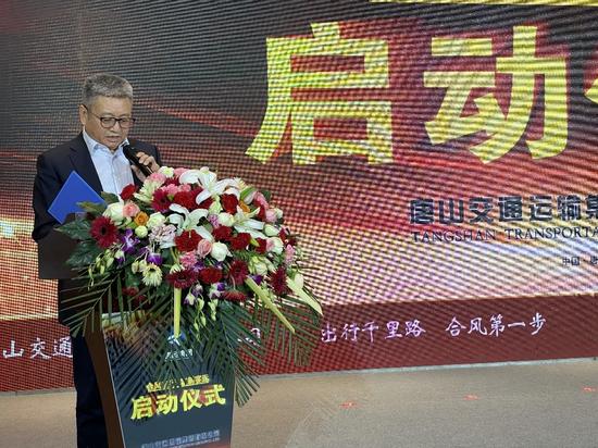 唐山市国资委主任张洪山致辞