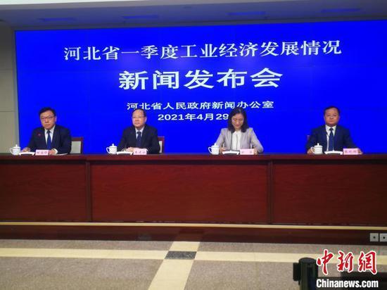 图为河北省一季度工业经济发展情况新闻发布会现场。 李晓伟 摄