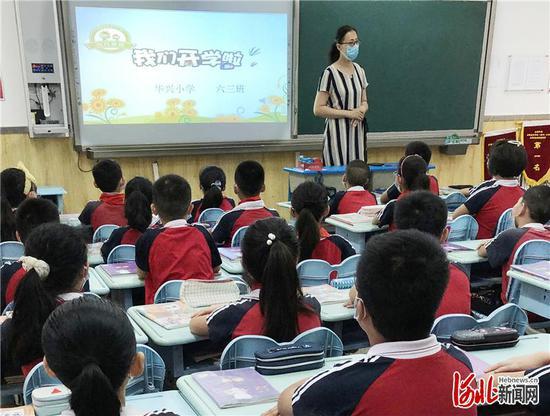 9月1日,石家庄市华兴(誉兴)小学的学生们在教室内上课。河北日报记者 史晟全摄