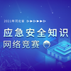 2021年河北省应急安全知识网络竞赛
