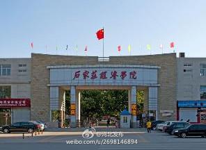 石家庄经济学院正更名为