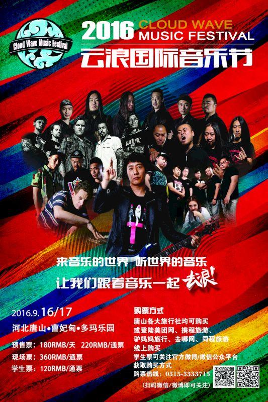 2016云浪音乐节海报