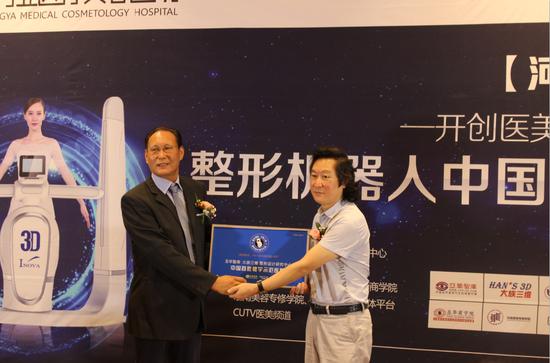 雅芳亚被授予达芬奇整形机器人中国首批教学示范医院