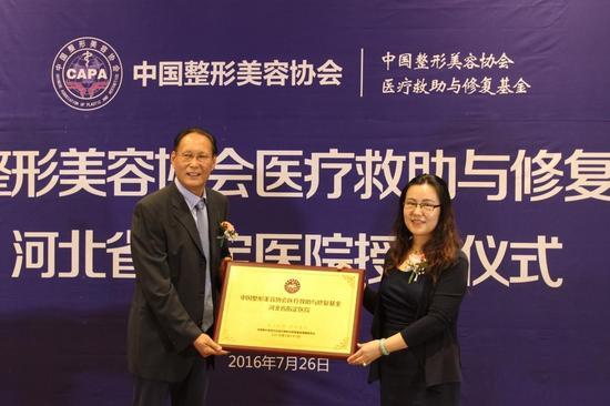 雅芳亚医疗美容医院院长王文明代表雅芳亚接受授牌