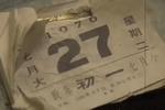 唐山大地震40周年:不能忘却的记忆