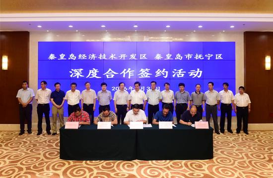 企业与抚宁经济开发区签署协议。