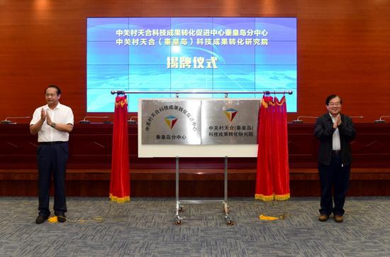 中关村天合(秦皇岛)科技成果转化研究院揭牌成立