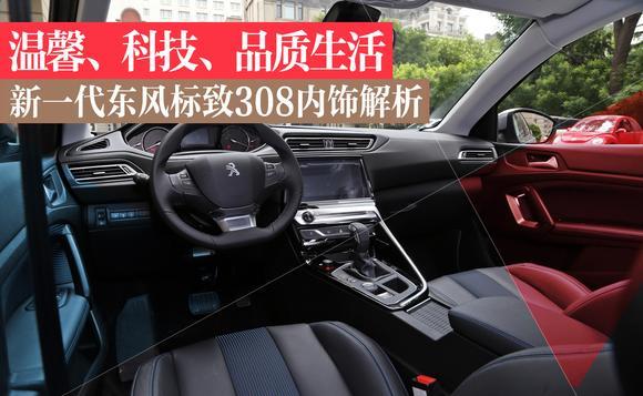 解码新车:新一代标致308能否争霸市场