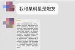 女模自曝与人夫男星约炮 主持李晨被怀疑