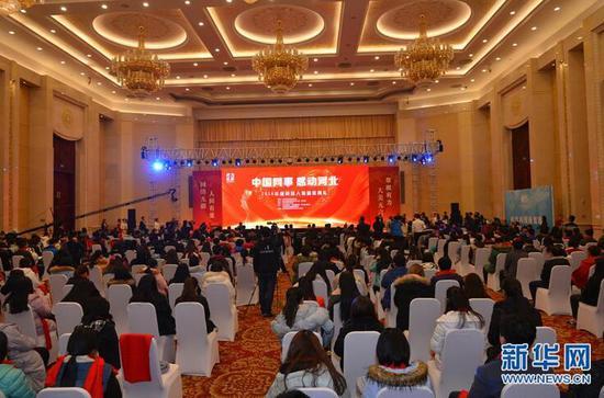 """27日晚间,""""中国网事·感动河北""""2016年度网络人物评选颁奖典礼在石举办"""